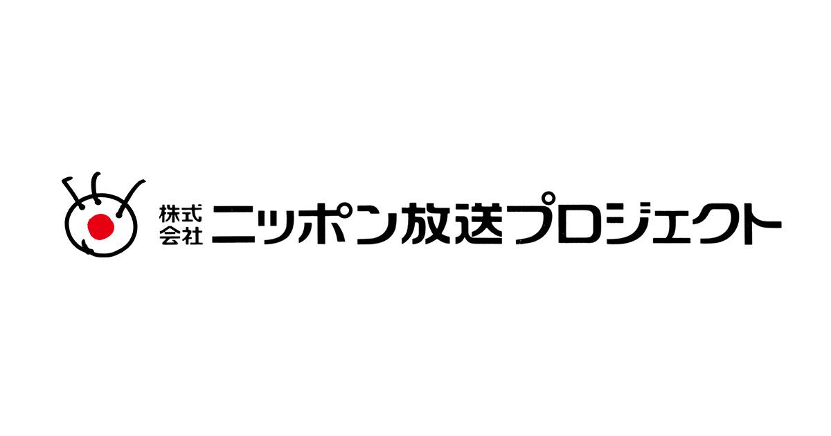 ニッポン放送プロジェクト | 会...