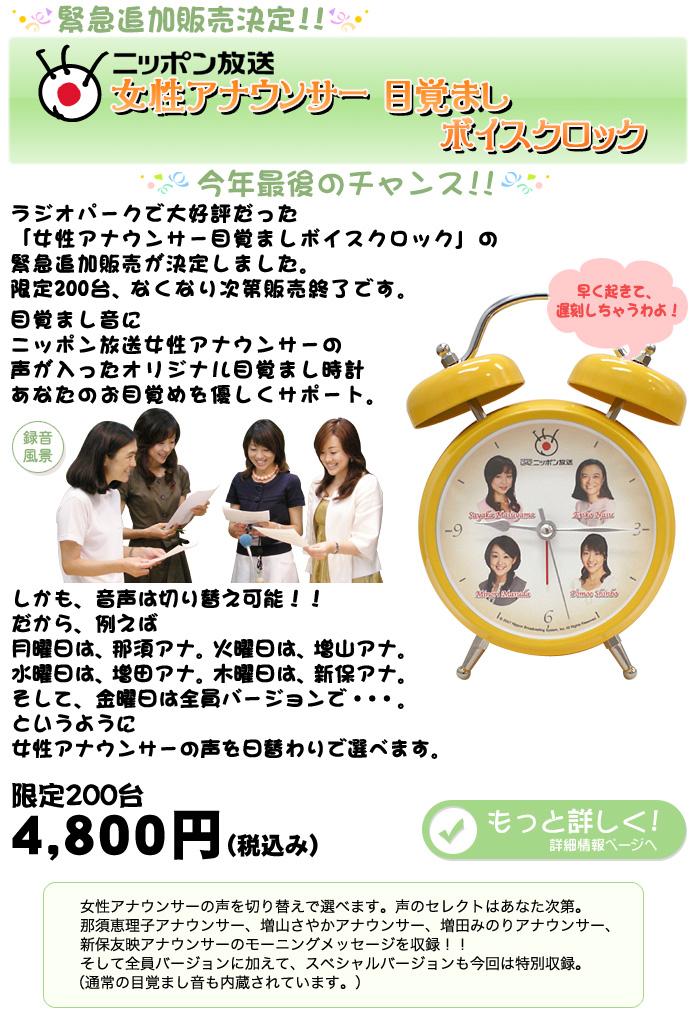 LF】ニッポン放送増山さやかアナ...