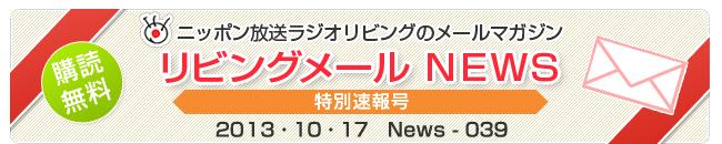 リビング ニッポン 放送 ラジオ