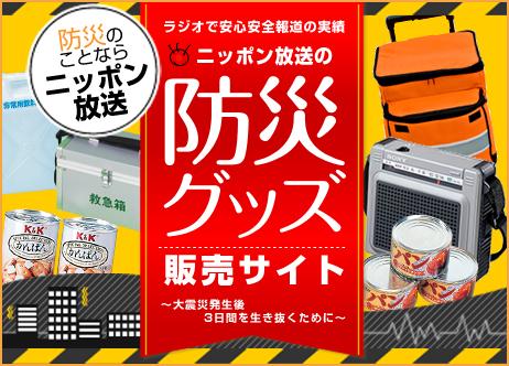 ラジオ ニッポン ショッピング 放送
